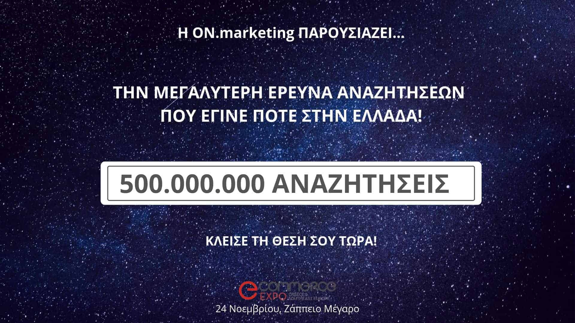 ON.marketing research Google Greece SEO
